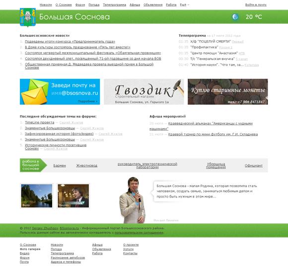 Информационный портал Большесосновского района