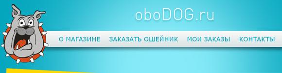 Светящиеся ошейники oboDOG.ru