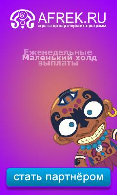 AFREK.RU - Агрегатор партнерских программ